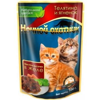 Ночной охотник кон.100 г для котят Телятина и Ягненок кусочки в желе (ПАУЧ)