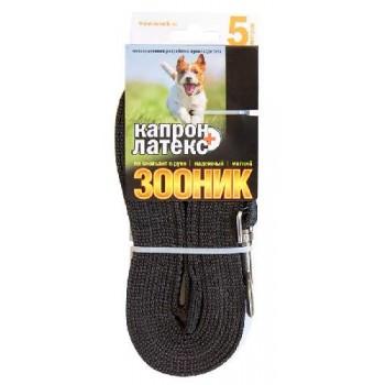 Зооник Поводок капроновый с латексной нитью 5м* 15мм, черный