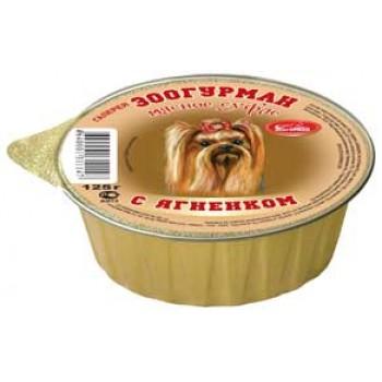 Зоогурман кон.д/собак Мясное суфле с Ягненком 100гр (1895)
