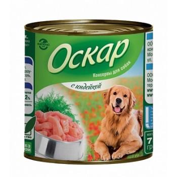 Оскар консервы для собак с индейкой 0,75 кг