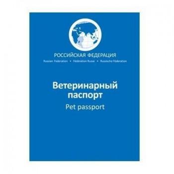 АВЗ МЕЖДУНАРОДНЫЙ ВЕТЕРИНАРНЫЙ паспорт