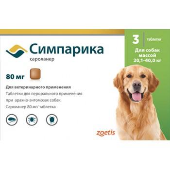 ПФАЙЗЕР Симпарика таблетки 80 мг X 3, 20,1-40,0 кг.