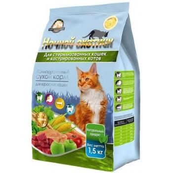 Ночной охотник сух корм для стерилизованных кошек и кастрированных котов 1,5 кг