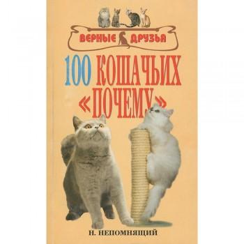 """100 кошачьих """"Почему"""" (Непомнящий Н.Н.)"""
