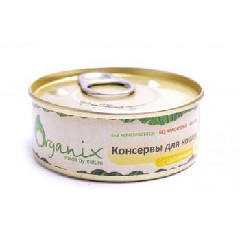 Organix / Органикс Консервы для кошек с цыпленком, 100 гр