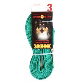 Зооник Поводок капроновый с латексной нитью 3м* 15мм, зеленый