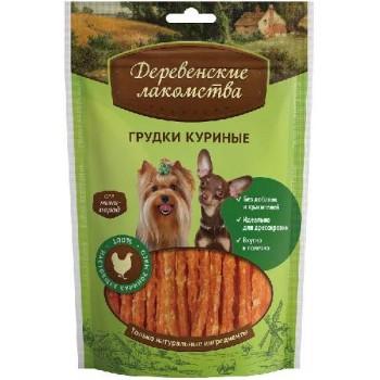 Деревенские лакомства для мини-пород Грудки куриные, 55 гр