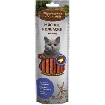 Деревенские лакомства для кошек мясные колбаски из утки, 45 гр
