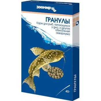 `Гранулы` корм для донных рыб и земноводных коробка 40 г 532 (Зоомир)