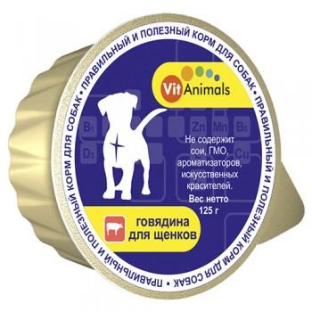 VitAnimals / ВитЭнималс консервы д/щенков Говядина 125гр