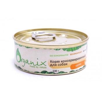 Organix / Органикс Консервы для собак телятина, 100 гр