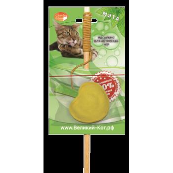 Великий Кот Игрушка д/кошек Дразнилка Яблочко 50см (GC846)
