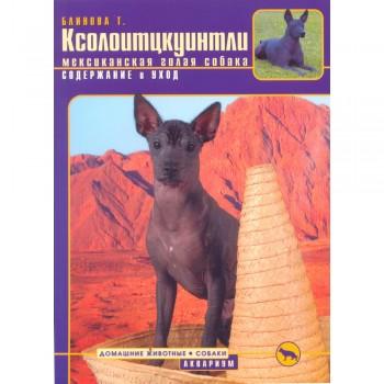 Ксолоитцкуинтли (Мексиканская голая собака) Содержание и уход ( Блинова Т.В.)