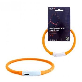 Richi / Ричи 17914/3525 Ошейник Декор. LED 50см (М) оранжевый силиконовый, 3 режима, встр. аккум., зарядка от USB