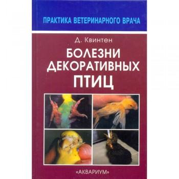 Болезни декоративных птиц (Квинтен Д.)