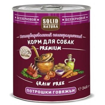 Solid Natura / Солид Натур Потрошки говяжьи влажный корм для собак жестяная банка 0,24 кг