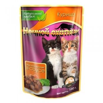 Ночной охотник кон. для котят КУРИЦА кусочки в соусе 100 гр