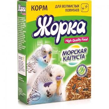 Жорка HQF корм для волнистых попугаев морская капуста 600 гр.