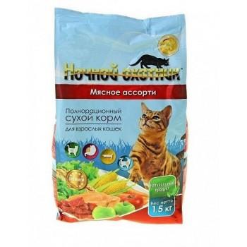 Ночной охотник сух корм для кошек Мясное ассорти 1,5 кг