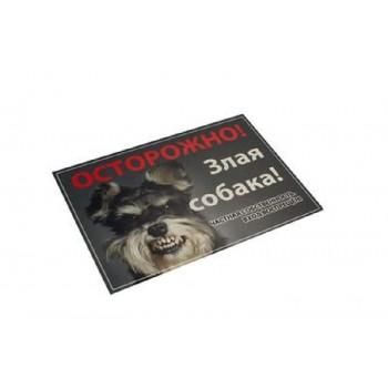 "Darell / Дарэлл Табличка ""Осторожно! Злая собака"" формат А5 (291359)"