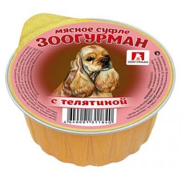 Зоогурман кон.д/собак Мясное суфле с Телятиной 100гр (1840)