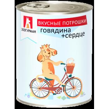 Зоогурман кон.д/собак Вкусные потрошки Говядина/Сердце 750гр (2755)