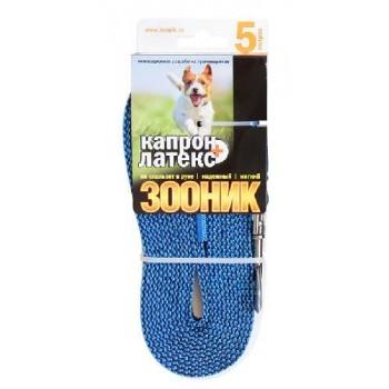 Зооник Поводок капроновый с латексной нитью 5м* 15мм, синий