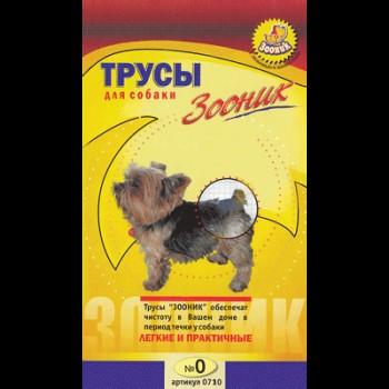 Зооник 710 Трусы гигиенические д/собак №0