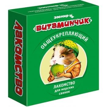`Витаминчик` для морских свинок общеукрепляющие 50 таб 5732 (Зоомир)