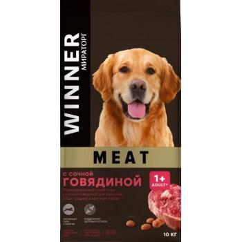 Winner / Виннер MEAT Корм сухой полнорационный для взрослых собак средних и крупных пород с сочной говядиной, 10 кг