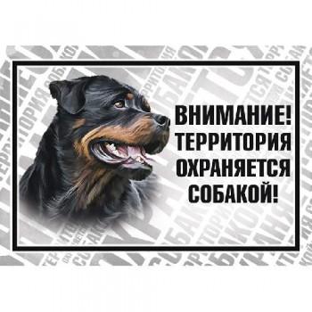 """Gamma / Гамма Табличка """"Охраняется собакой"""", ротвейлер, 250*170мм"""