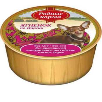 Родные корма Ягненок по Царски для собак 125 гр