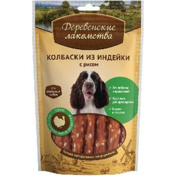 Деревенские лакомства для взр/собак Колбаски из индейки с рисом, 85 гр