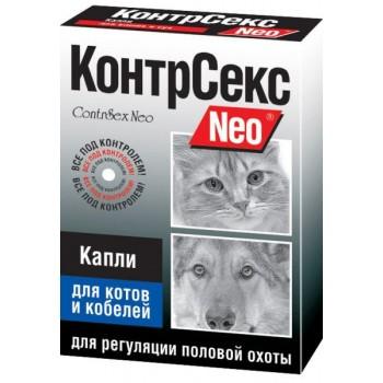 КонтрСекс Neo Капли д/котов и кобелей для регуляции половой охоты 2мл
