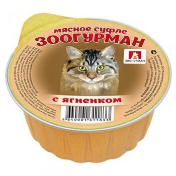 Зоогурман кон.д/кошек Мясное Суфле с Ягненком 100гр (1833)