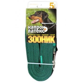 ЗООНИК Поводок капроновый с двойной латексной нитью 5м* 20мм, Зеленый