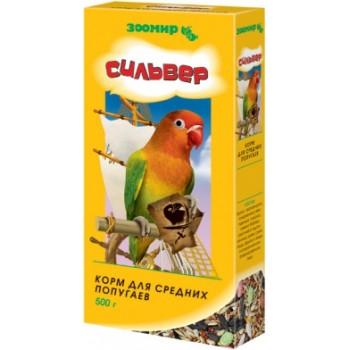 `Сильвер` корм для средних попугаев 500 г 634 (Зоомир)