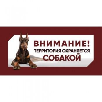 """Gamma / Гамма Табличка """"Охраняется собакой"""", доберман, 250*114мм"""