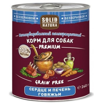 Solid Natura / Солид Натур Сердце и печень говяжьи влажный корм для собак жестяная банка 0,24 кг