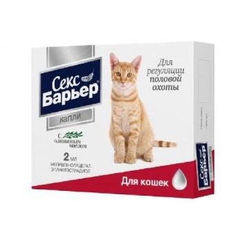 Секс-Барьер - контрацептив д/кошек (женский) жидкий 2мл