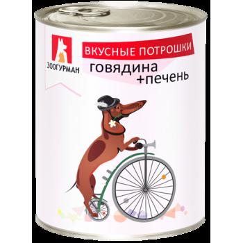 Зоогурман кон.д/собак Вкусные потрошки Говядина/печень 750гр (2717)