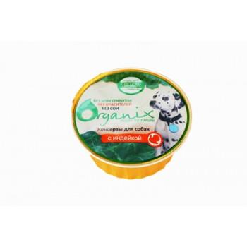 Organix / Органикс Консервы для собак с индейкой, 125 гр