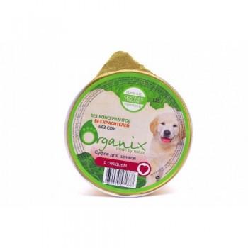 Organix / Органикс Мясное суфле для щенков с сердцем, 125 гр