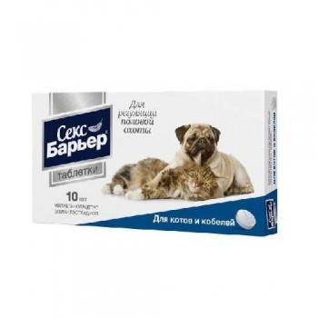 Секс-Барьер - контрацептив д/кошек и собак (мужской) 10таб.