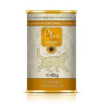 Clan / Клан CLASSIC конс. для кошек, кусочки с курицей и кроликом, 0,405 кг