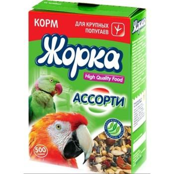 Жорка HQF корм для крупных попугаев ассорти 500 гр.