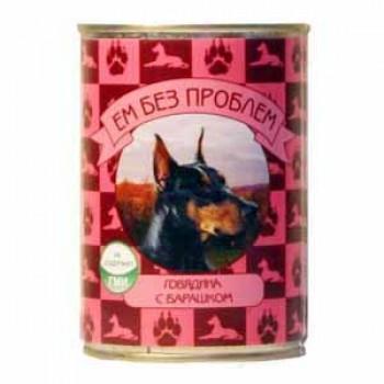 ЕМ БЕЗ ПРОБЛЕМ Говядина с барашком для собак 410 г