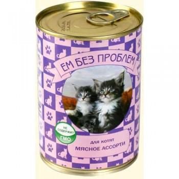 ЕМ БЕЗ ПРОБЛЕМ Мясное ассорти для котят 410 г