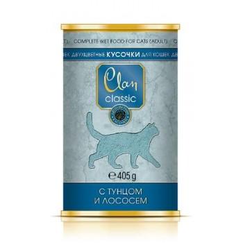 Clan / Клан CLASSIC конс. для кошек, кусочки с тунцом и лососем, 0,405 кг