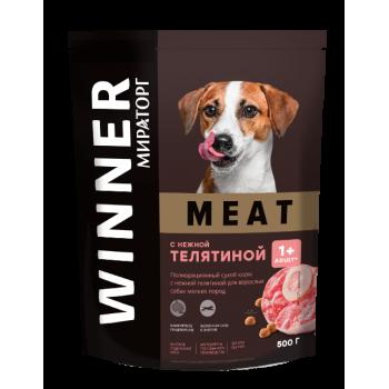 Winner / Виннер MEAT Корм сухой полнорационный для взрослых собак мелких пород с нежной телятиной, 500 гр